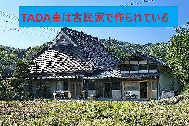 TADA車は古民家で作られている.jpg